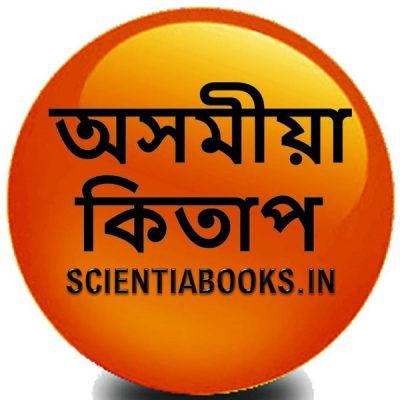 assamese_book